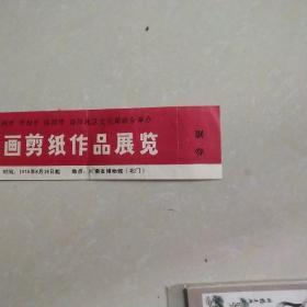 版画剪纸作品展览门票