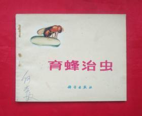 《育蜂治虫》 科学出版社   连环画