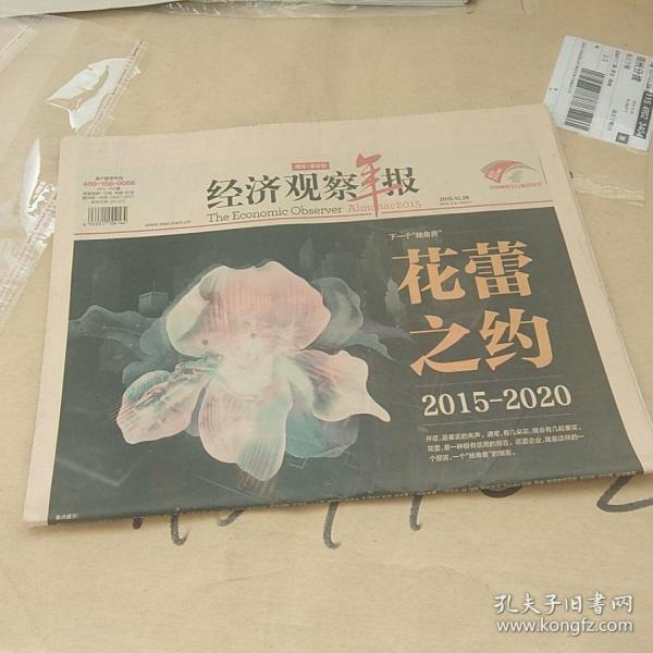 经济观察报(年报)2015—2020花蕾之约,48版全。