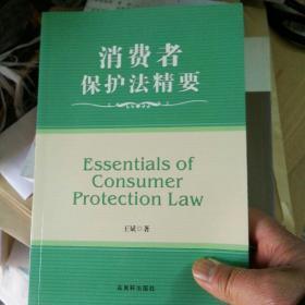 消费者保护法精要