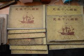 日文原版  昭和九年版(1934年) 《幕末 明治 大正 回顾八十年史》第1至12辑  8开巨册厚8厘米  全面反映日本自幕末明治维新到大正天皇时期自强奋斗史  大量关于日清战争、侵略台湾的写真图片