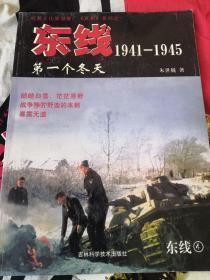东线1941-1945 朱世巍第一个冬天
