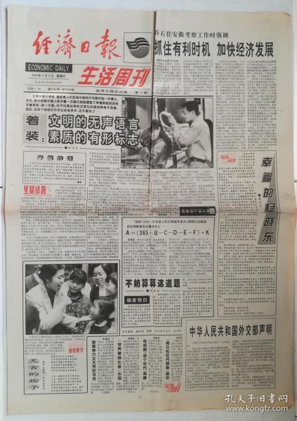 经济日报1996年6月9日,第55期