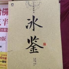 中华经典解读:冰鉴