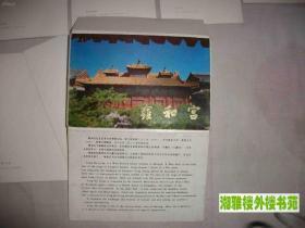 雍和宫(1套10张)明信片