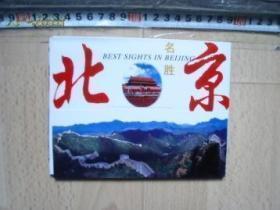北京名胜(1套10张)明信片
