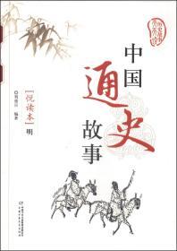 中国通史故事. 明 : 悦读本