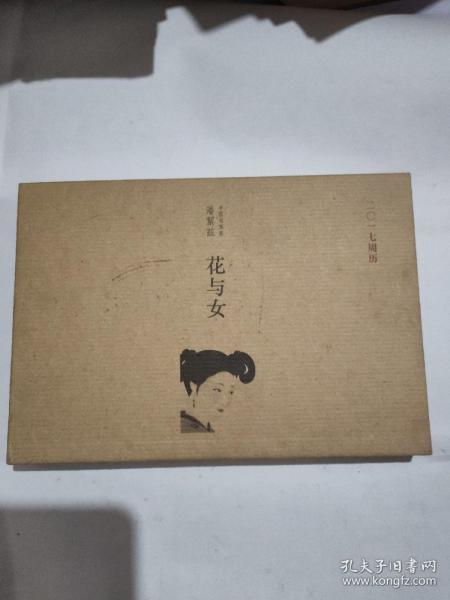 中国名画家·潘絜兹 花与女(2017周历)