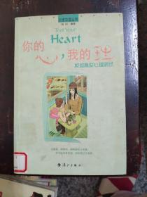 你的心我的理(校园趣味心理测试)/动感校园丛书