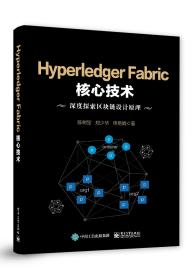 HyperledgerFabric核心技术