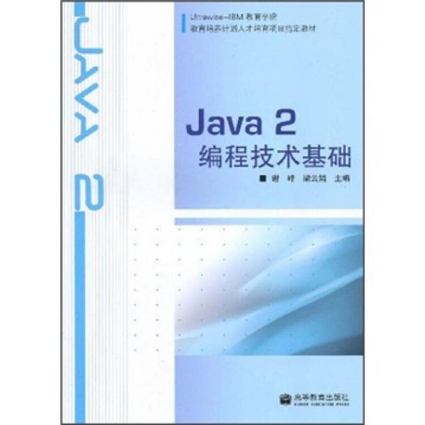 Java 2 编程技术基础