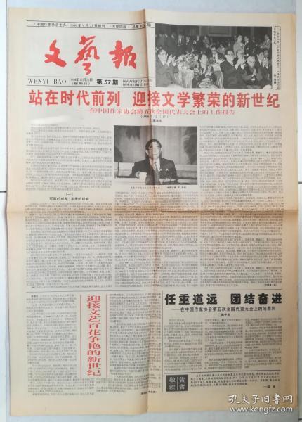 文艺报,1996年