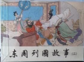 上海人美50开精装连环画《东周列国故事二》