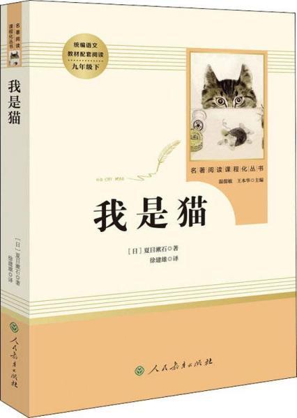 9787107331596-gz-名著阅读课程化丛书:*语文教材配套阅读九年级下-----我是猫