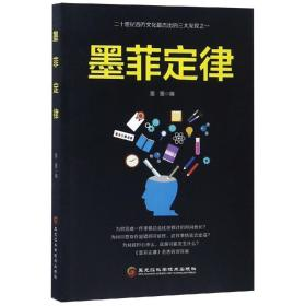 S墨菲定律(全五册)