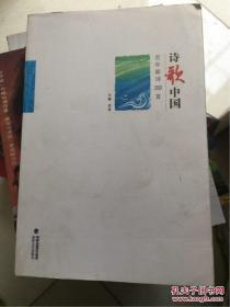诗歌中国--百年新诗300首