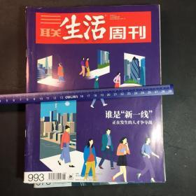 三联生活周刊 2018