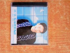 CD 光盘 林依轮专辑