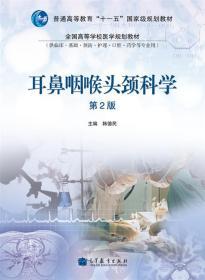 耳鼻咽喉头颈科学-第二2版 韩德民 高等教育出版社 9787040322064
