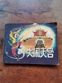 大闹天宫(老版彩色版连环画)1982年2印