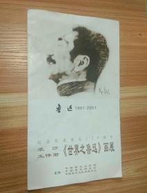 裘沙 王伟君 《世界之鲁迅》画展    宣传折页