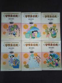 【全新正版包邮】华罗庚学校数学课本(修订版)一年级至六年级 六册合售