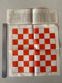 益智游戏类:民国时上海法租界象戏新编出版社 《中式万国象棋棋盘,说明书》共两件