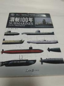 武器系列:潜艇100年(1914-PRESENT)
