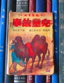 儿童故事月刊(第二卷第一期)民国二十六年上海儿童书局