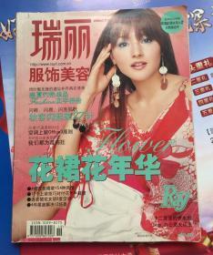 瑞丽服饰美容 2004年7月