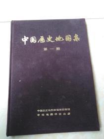 中国历史地图集 第一册 原始社会 商 西周 春秋 战国时期【布面精装】