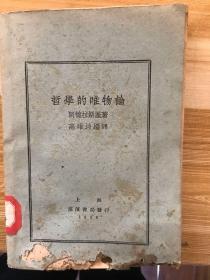 民国宣传马克思主义哲学红色文献:哲学的唯物论,仅印2000册
