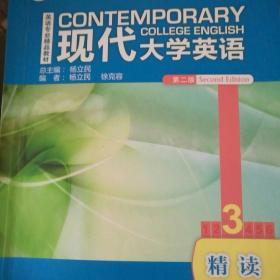 现代大学英语第2版