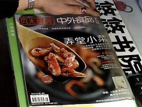 贝太厨房 中外食品工业