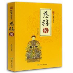中国著名帝王:慈禧传