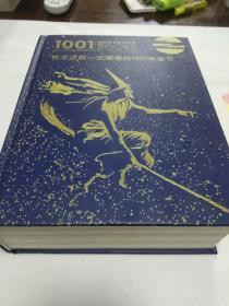 长大之前一定要看的1001本童话(精装彩页图文本)