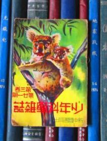 少年科学杂志(第三卷第廿一期)民国廿六年新中国书局