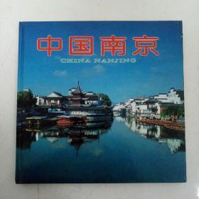中国南京:图集