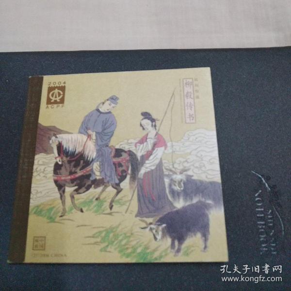 柳毅传书小本邮票1