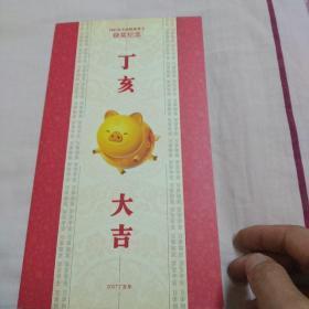 2007年木版画邮票