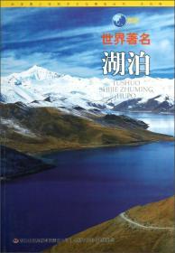 图说世界著名湖泊