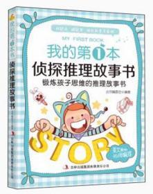 我的第1本侦探推理故事书