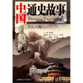 中国通史故事.东汉——隋