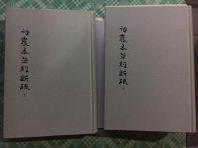 神农本草经新疏(全二册)
