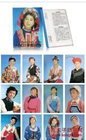 中国55少数民族(1套56枚)明信片