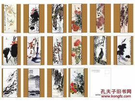齐白石国画作品(1套16张)明信片