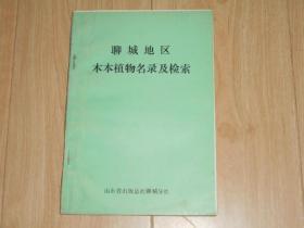 聊城地区木本植物名录及检索
