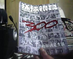 环球银幕2012年5月号总第300期(无海报 无赠送)