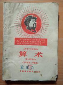 算术--上海市小学暂用课本,五年彶第二学期用(封面红太阳放光芒中间毛主席像,下边毛主席语录)