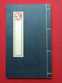 《汉海典藏印谱集萃--蛇本》第一集2018年